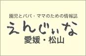 えんじぃな愛媛・松山