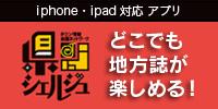 県シェルジュアプリ