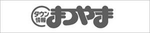 タウン情報松山