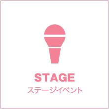 ステージイベント