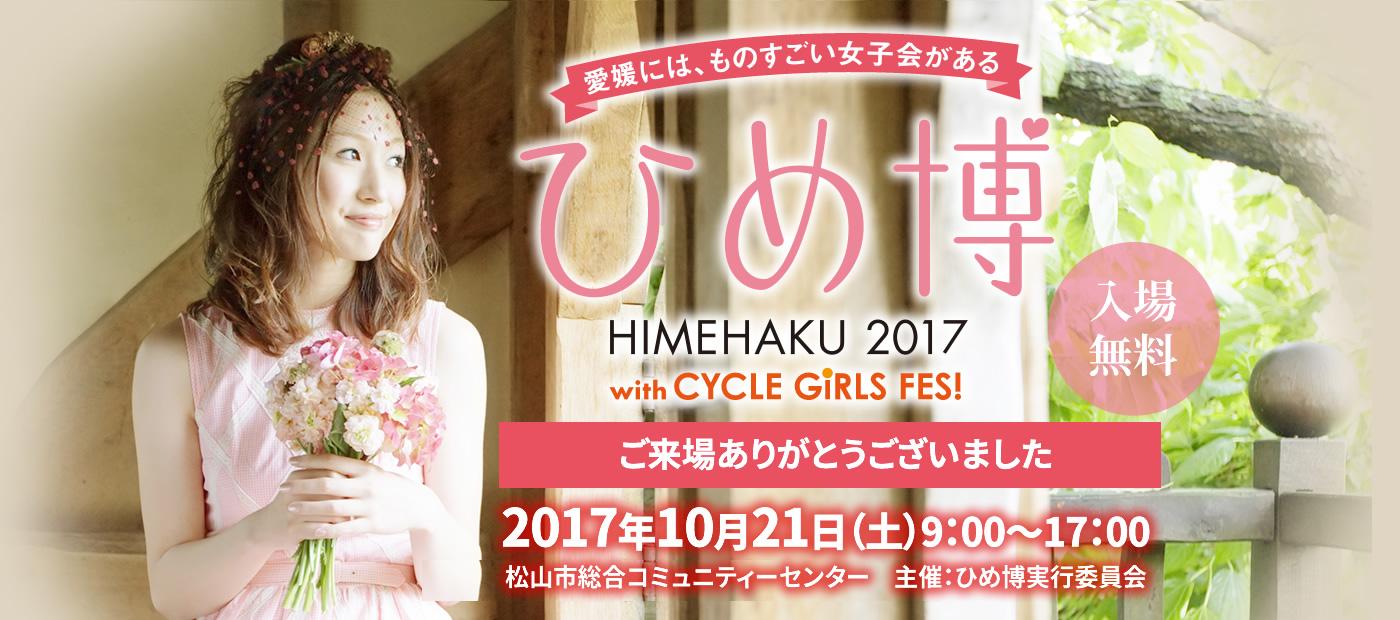 HIMEHAKU2017