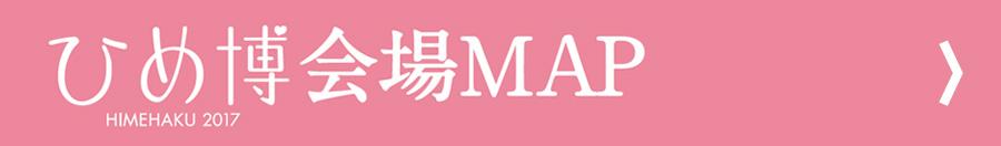 ひめ博会場マップ