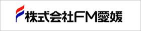 株式会社FM愛媛