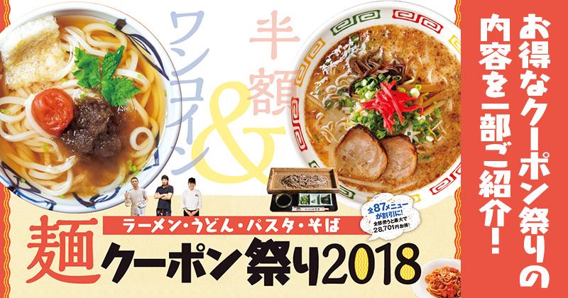 ラーメン・うどん・パスタ・そば 麺クーポン祭り2018