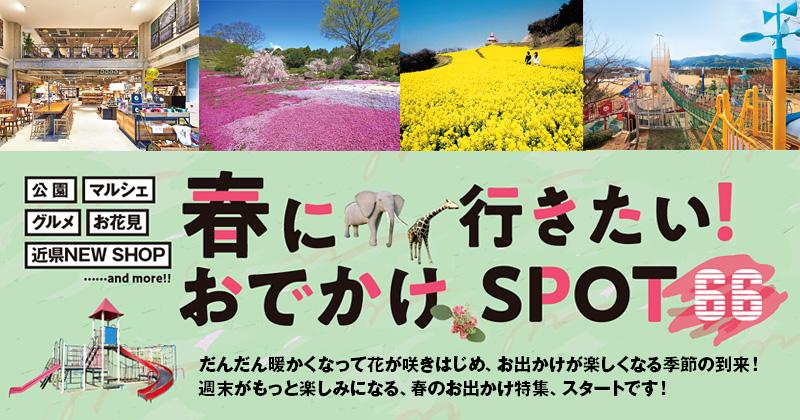 春に行きたいおでかけSPOT 66